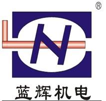 西安蓝辉机电设备有限公司