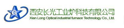 西安长光工业炉科技有限公司